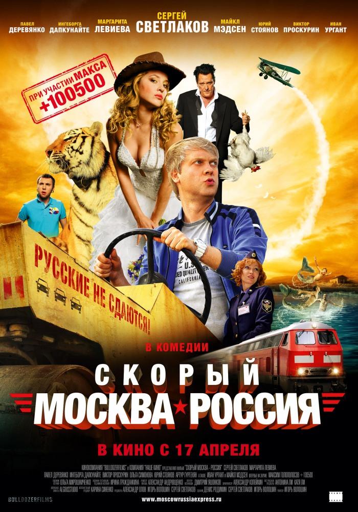 Скачать обои 2560x1440 комедия, россия, джунгли, человек, фильм.